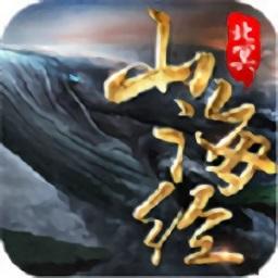 山海经之北冥传说app下载_山海经之北冥传说app最新版免费下载
