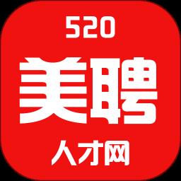 520美聘人才网app下载_520美聘人才网app最新版免费下载