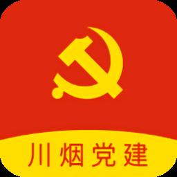 川烟党建app下载_川烟党建app最新版免费下载