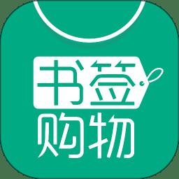 书签购物app下载_书签购物app最新版免费下载