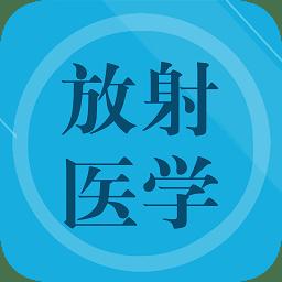 放射医学题库app下载_放射医学题库app最新版免费下载