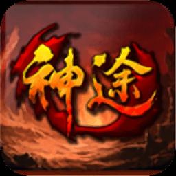 天意神途app下载_天意神途app最新版免费下载