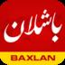 baxlan.comapp下载_baxlan.comapp最新版免费下载