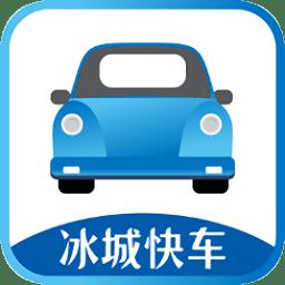 冰城快车乘客端app下载_冰城快车乘客端app最新版免费下载