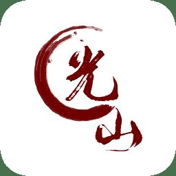 光山融媒客户端app下载_光山融媒客户端app最新版免费下载