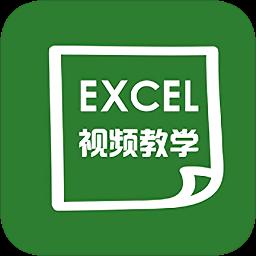 爱学excel教程软件破解版app下载_爱学excel教程软件破解版app最新版免费下载