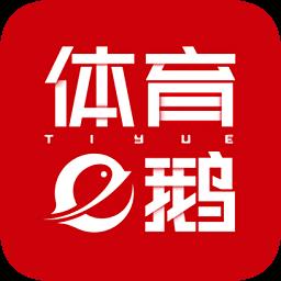 腾讯体育鹅app下载_腾讯体育鹅app最新版免费下载