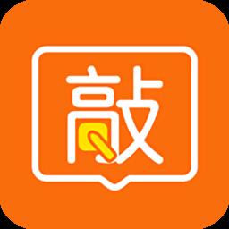敲黑板(银行考试刷题)软件app下载_敲黑板(银行考试刷题)软件app最新版免费下载