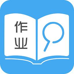 作业同步帮搜题app下载_作业同步帮搜题app最新版免费下载
