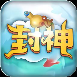 最封神游戏app下载_最封神游戏app最新版免费下载