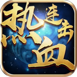 热血连击双端互通版app下载_热血连击双端互通版app最新版免费下载