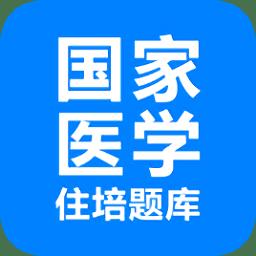 住培医学题库app下载_住培医学题库app最新版免费下载