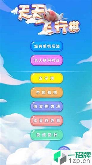 天天飞行棋游戏正版app下载_天天飞行棋游戏正版app最新版免费下载