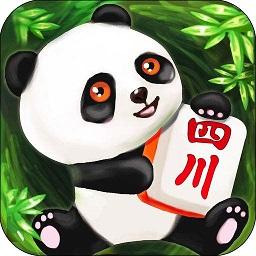 熊猫四川麻将血战到底手机版v1.0.41安卓最新版
