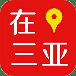 在三亚软件app下载_在三亚软件app最新版免费下载