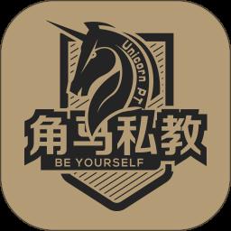 角马私教app下载_角马私教app最新版免费下载