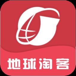 地球淘客app下载_地球淘客app最新版免费下载