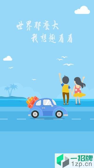 趣看看旅行网app下载_趣看看旅行网app最新版免费下载