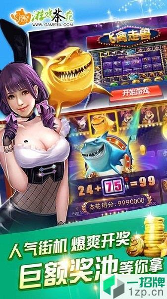 游戏茶苑大厅完整版appapp下载_游戏茶苑大厅完整版appapp最新版免费下载