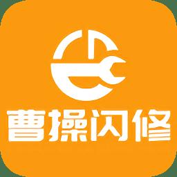 曹操闪修电脑维修app下载_曹操闪修电脑维修app最新版免费下载
