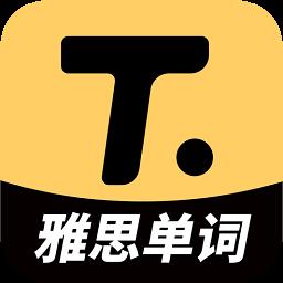 土豆雅思单词app下载_土豆雅思单词app最新版免费下载