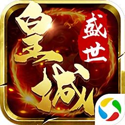 盛世皇城单职业app下载_盛世皇城单职业app最新版免费下载