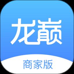 龙巅商家app下载_龙巅商家app最新版免费下载