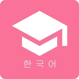 卡卡韩语破解免费版2019app下载_卡卡韩语破解免费版2019app最新版免费下载