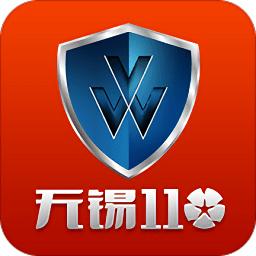 江苏无锡110网上报警服务平台app下载_江苏无锡110网上报警服务平台app最新版免费下载