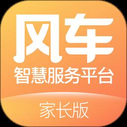 风车智慧服务平台家长版app下载_风车智慧服务平台家长版app最新版免费下载