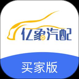 亿象汽配城app下载_亿象汽配城app最新版免费下载