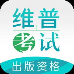 出版专业资格考试题库app下载_出版专业资格考试题库app最新版免费下载