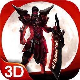 烈焰皇城顶赞版3dapp下载_烈焰皇城顶赞版3dapp最新版免费下载