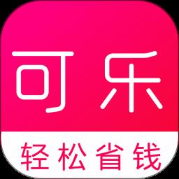 可乐省钱app下载_可乐省钱app最新版免费下载