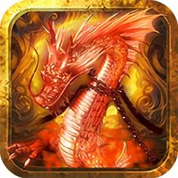 火龙传奇手机版app下载_火龙传奇手机版app最新版免费下载