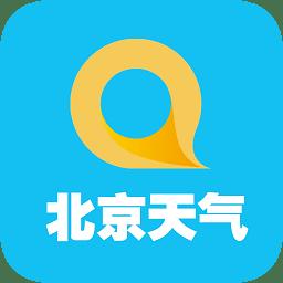 北京天气预报最新版app下载_北京天气预报最新版app最新版免费下载
