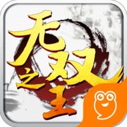 无双之王传奇手游最新版app下载_无双之王传奇手游最新版app最新版免费下载