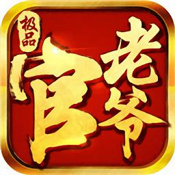 极品官老爷游戏app下载_极品官老爷游戏app最新版免费下载