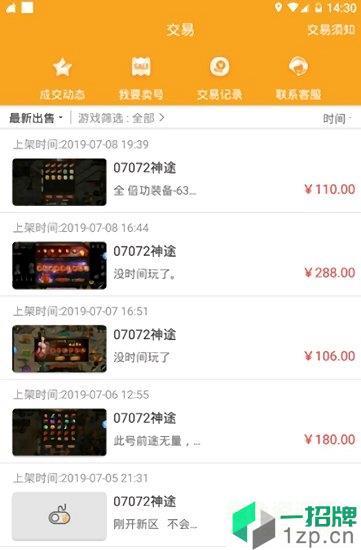 07072神途游戏盒子app下载_07072神途游戏盒子app最新版免费下载