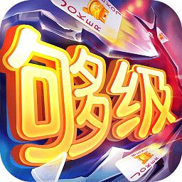同城游够级app下载_同城游够级app最新版免费下载