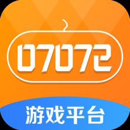 07072手游平台最新版app下载_07072手游平台最新版app最新版免费下载