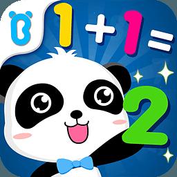 宝宝巴士学数学加减法游戏app下载_宝宝巴士学数学加减法游戏app最新版免费下载