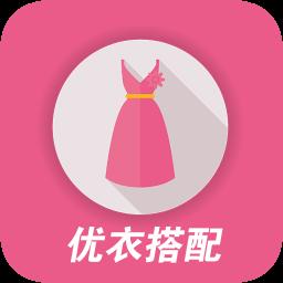 优衣搭配app下载_优衣搭配app最新版免费下载