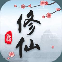 修仙人生路app下载_修仙人生路app最新版免费下载