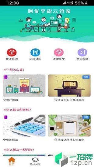阿优个税app下载_阿优个税app最新版免费下载