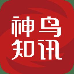 成都神鸟知讯客户端app下载_成都神鸟知讯客户端app最新版免费下载