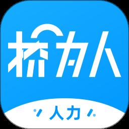 桥为人人力app下载_桥为人人力app最新版免费下载