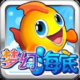 梦幻海底手机版app下载_梦幻海底手机版app最新版免费下载