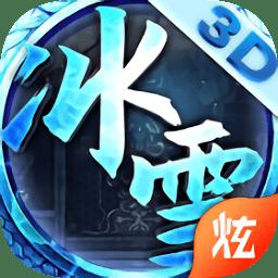冰雪单职业手游app下载_冰雪单职业手游app最新版免费下载