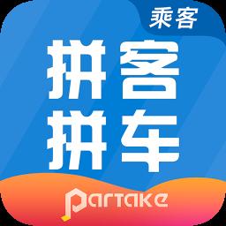 拼车出行app下载_拼车出行app最新版免费下载
